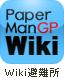 Wiki(避難所)