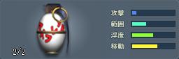 spec_ペーパーマイフレンドボム.png