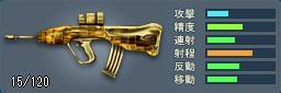 黄金突撃銃