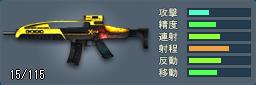 黄金突撃銃II