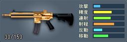 HK416(ゴールド)