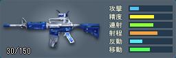 M4A1(Blue Edition)