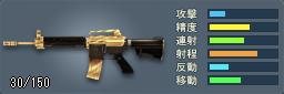 T91(ゴールド)