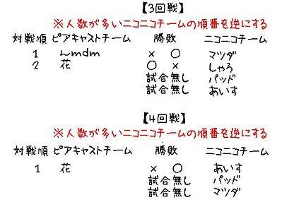交流戦対戦例2.jpg
