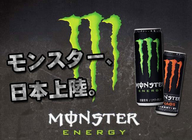 monster650.jpg