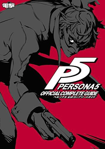 ペルソナ 5r 攻略 本