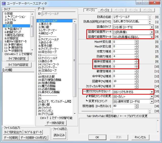 shinkihonset07.jpg