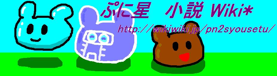 ぷに星 小説_1.PNG