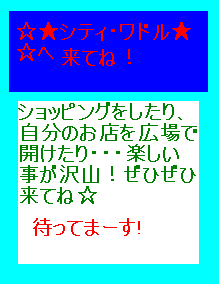 ワドシティチラシ.PNG