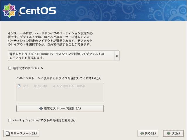 CentOS5.6-06.jpg