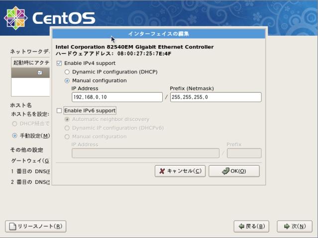 CentOS5.6-08.jpg