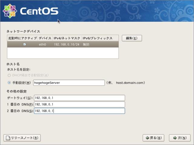CentOS5.6-09.jpg
