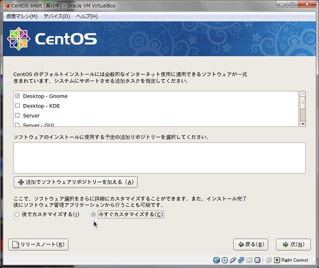 CentOS5.6-12.jpg