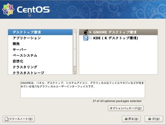 CentOS5.6-13.jpg