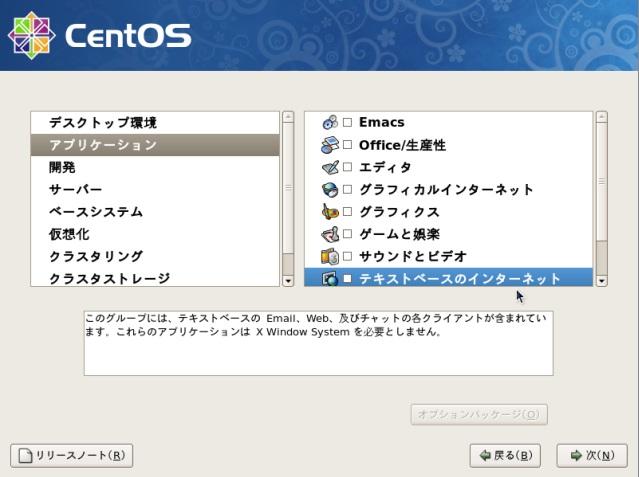 CentOS5.6-14.jpg