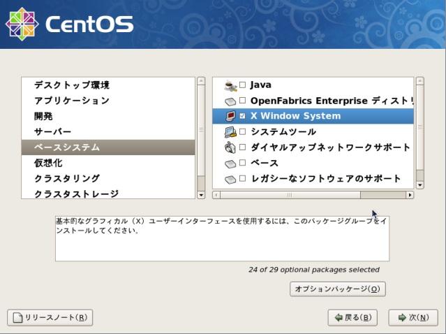CentOS5.6-17.jpg