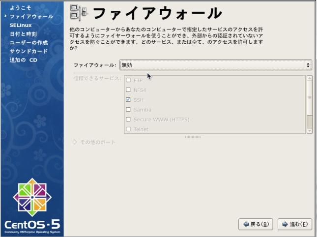 CentOS5.6-26.jpg