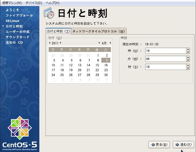 CentOS5.6-28.jpg