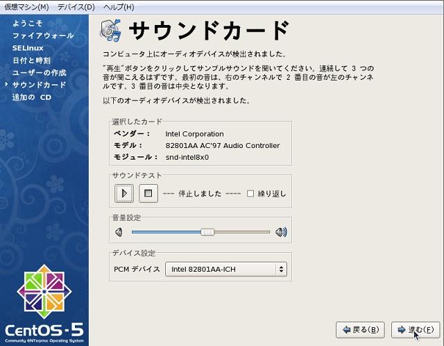 CentOS5.6-30.jpg
