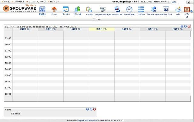 egroupware-02.jpg