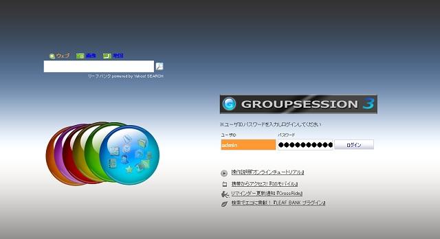 groupsession-1.jpg