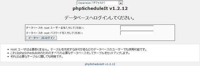 phpscheduleit-01.jpg