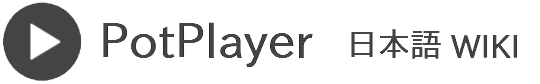 PotPlayer 日本語 WIKI