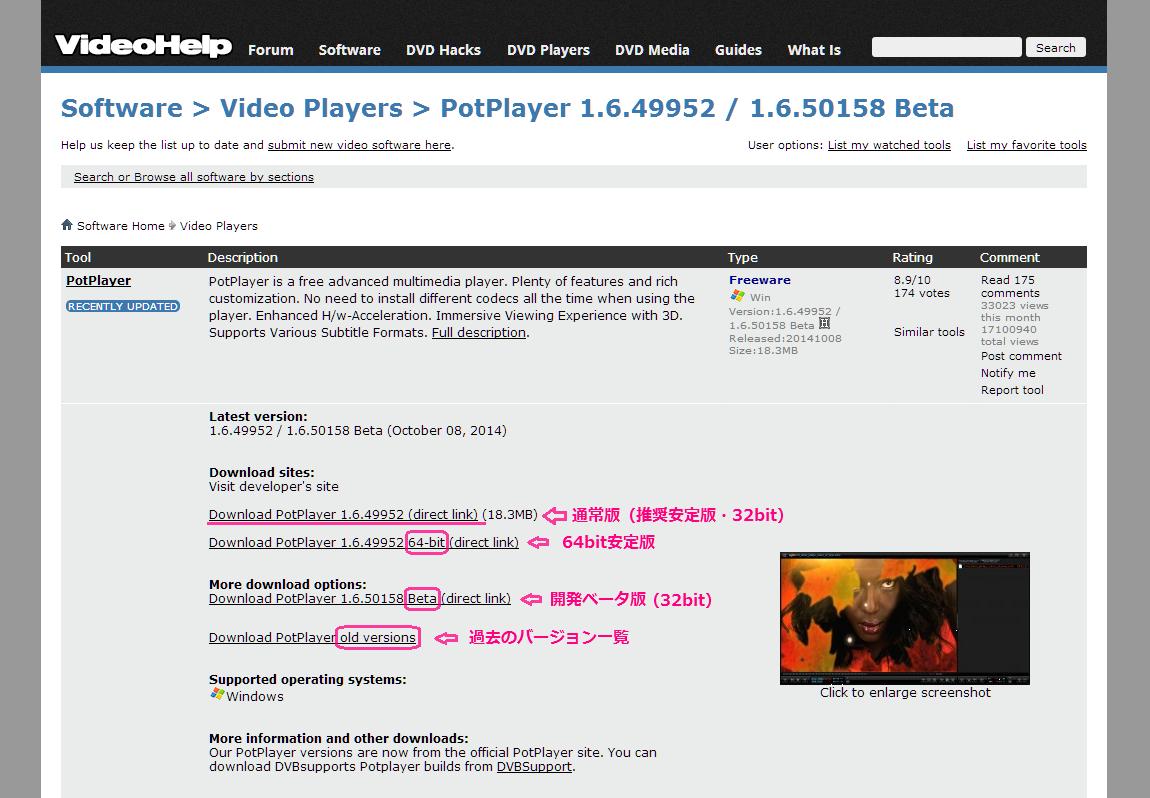 インストール - PotPlayer 日本語 Wiki*
