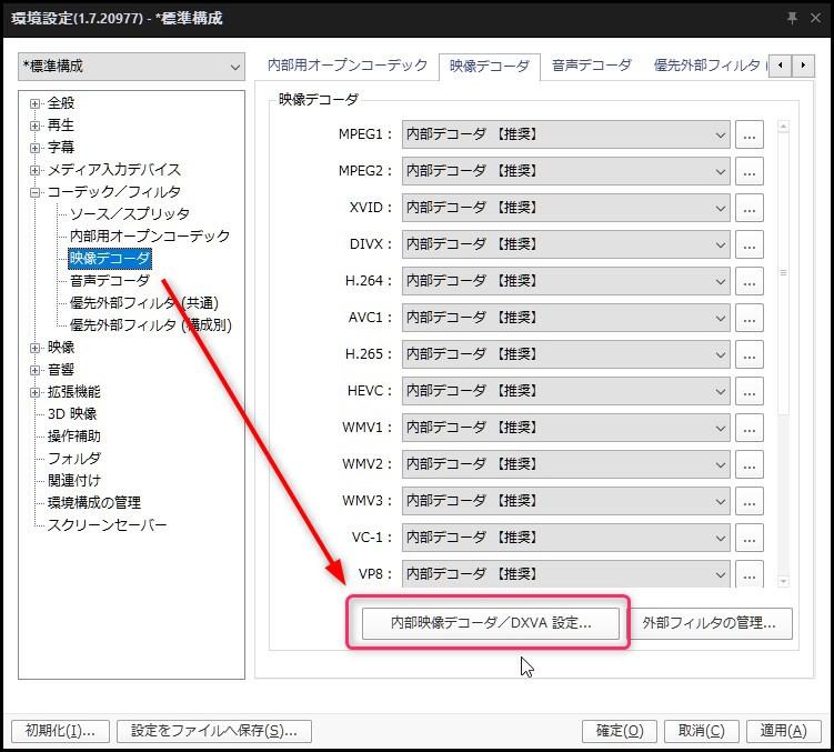 call_inner_video_decoder.jpg