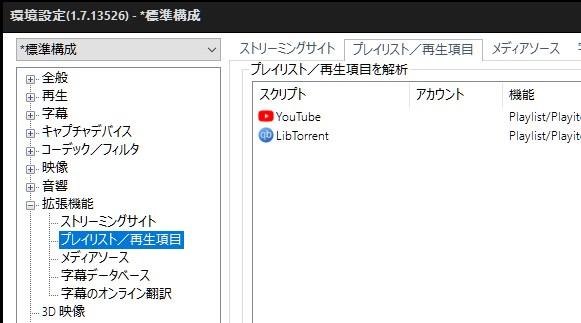 extension_torrent2.jpg