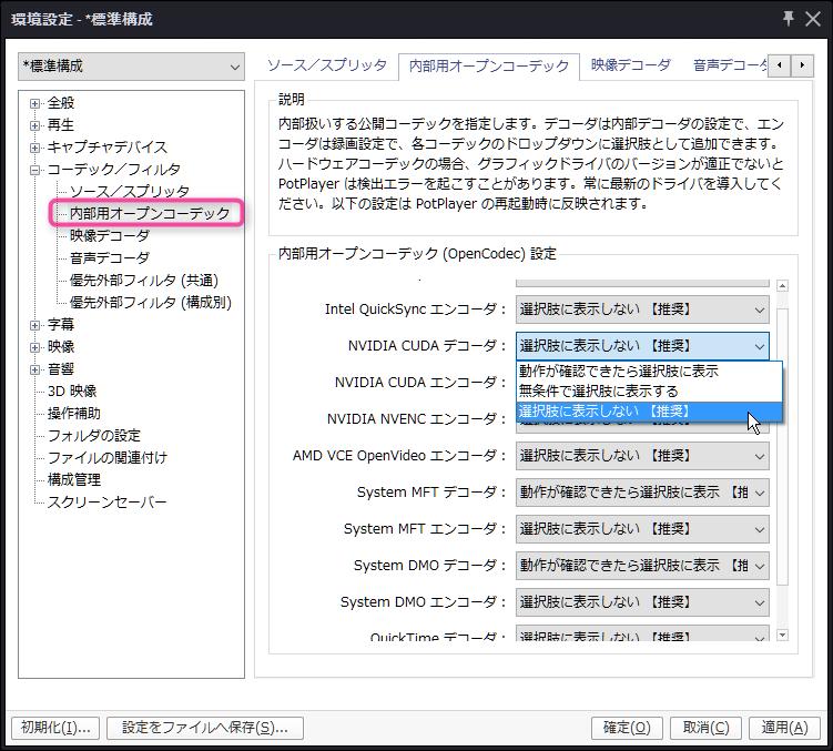 opencodec_setting.png
