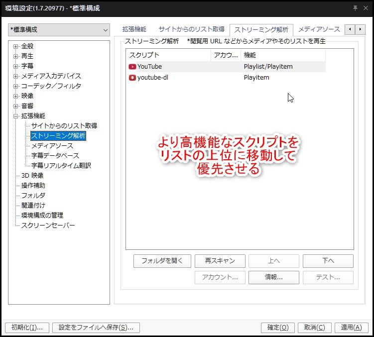 set_youtube-dl_list.jpg