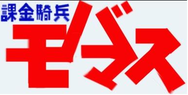 課金騎兵モバマス.jpg