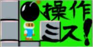操作ミス!.JPG