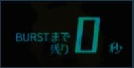 BURSTまで残り0秒R.png