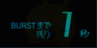 BURSTまで残り1秒R.png