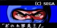 おのれ邪鬼王!.jpg
