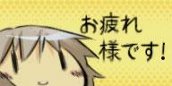 乙ゆのっちハニカム!.jpg
