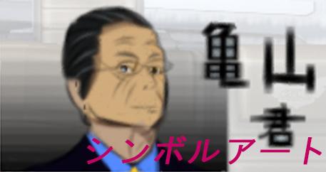 杉下さん01.jpg