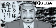 利根川名言.JPG