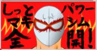 しっとマスク1号.jpg