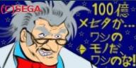 山村博士.jpg