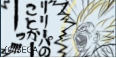 リリーパのことかー!.jpg