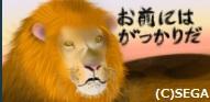 がっかりライオン.jpg
