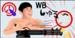 WBひで.jpg
