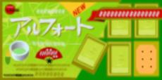 アルフォート・抹茶.jpg