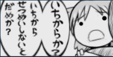 いちからか?.jpg