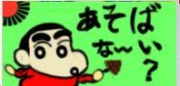 しんちゃん.JPG