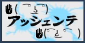 アッシェンテ2.jpg