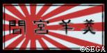間宮羊羹.jpg